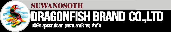 บริษัท สุวรรณโอสถ (ตราปลามังกร) จำกัด