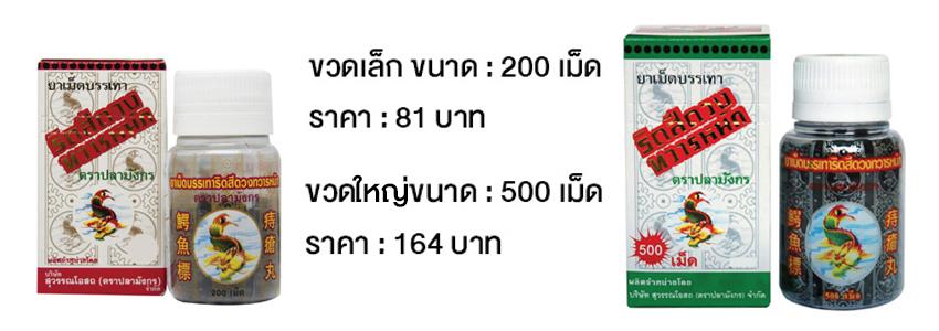 ราคายาบรรเทาริดสีดวงทวารตราปลามังกร