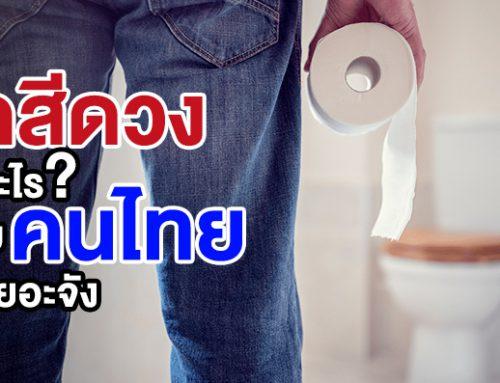 3ปัจจัยที่ทำให้คนไทย เป็นริดสีดวงกันมากขึ้น