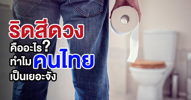 ริดสีดวงคืออะไร ทำไมคนไทยเป็นเยอะจัง